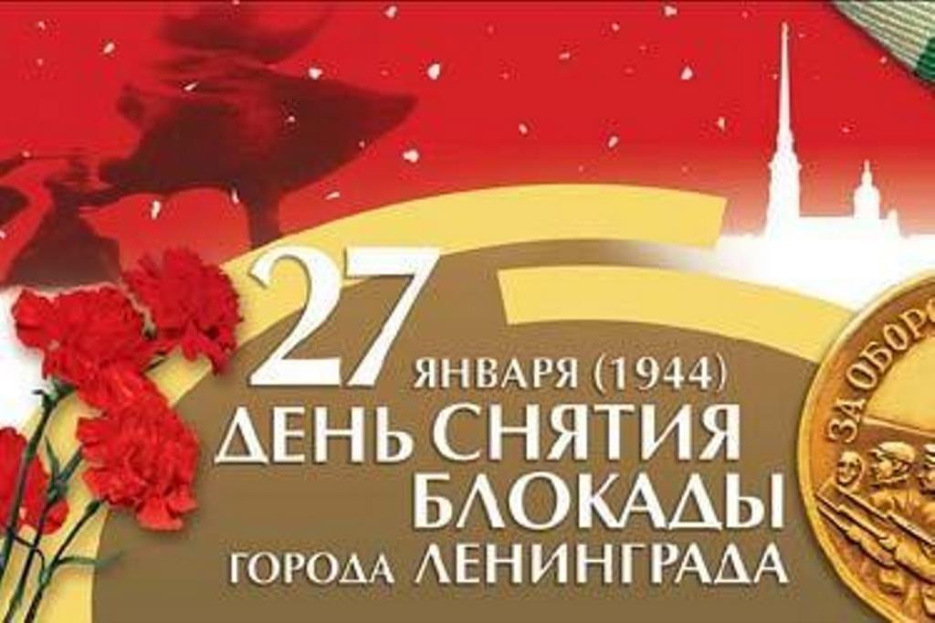 Картинки по запросу День снятия блокады Ленинграда