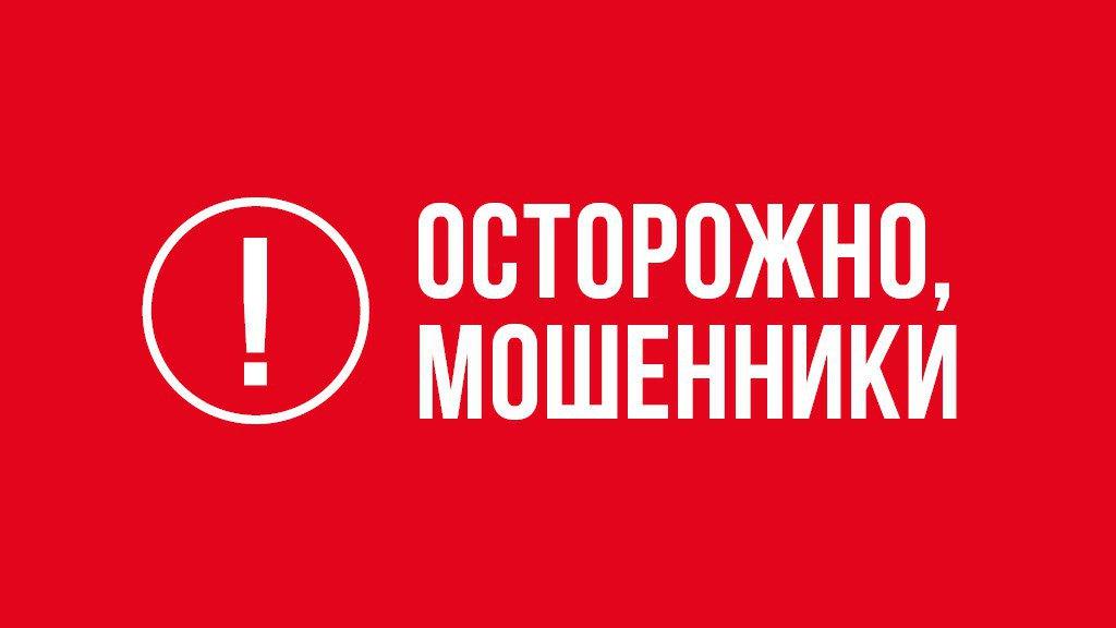 """Житель Саратова за неделю """"подарил"""" мошенникам 1,3 млн рублей."""