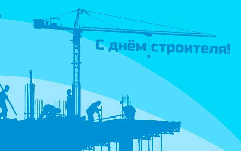 приложении открытка с днем строителя шаблон использую