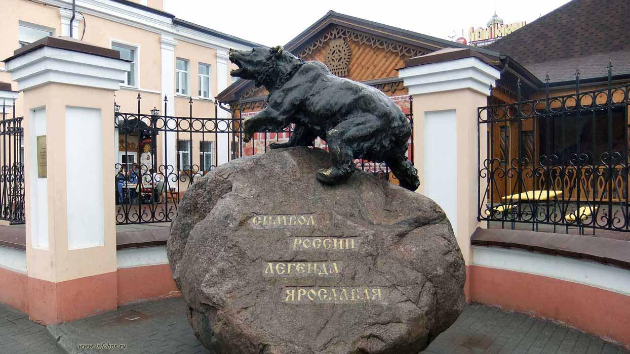 Image result for ярославль медведь