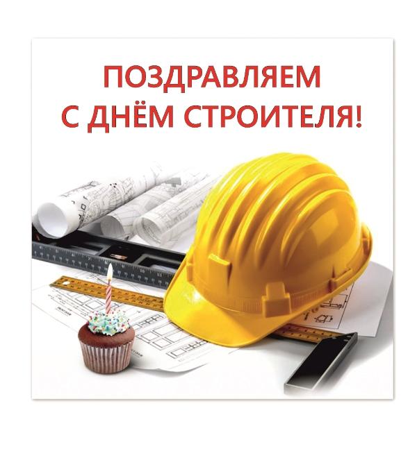 образцы открыток с днем строителя высотой восемь
