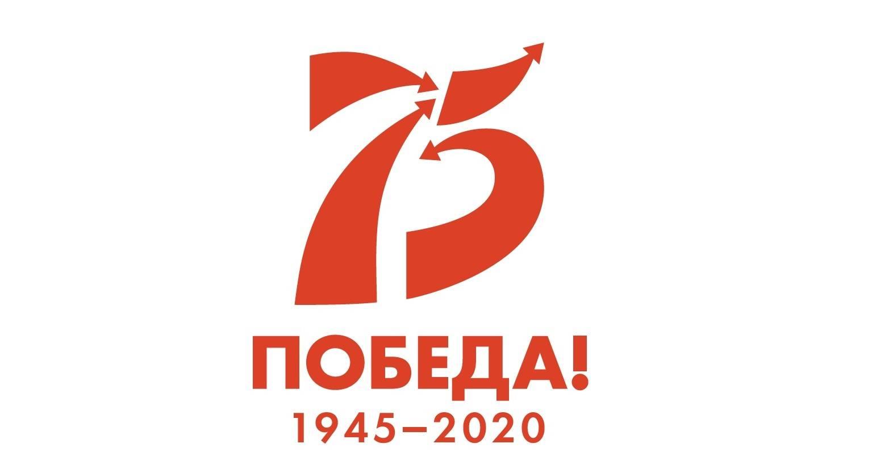 """Официальная символика 75-й годовщины Победы в Великой Отечественной войне 1941–1945 годов"""""""