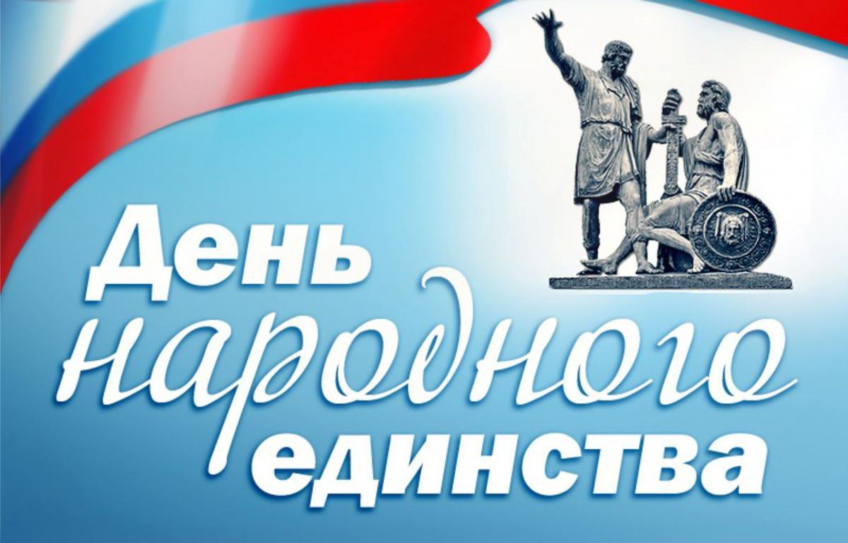 Картинка день народного единства, анимашки осень