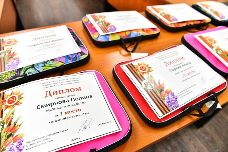 В Ярославле наградили победителей конкурса рисунка «Портрет Победы»